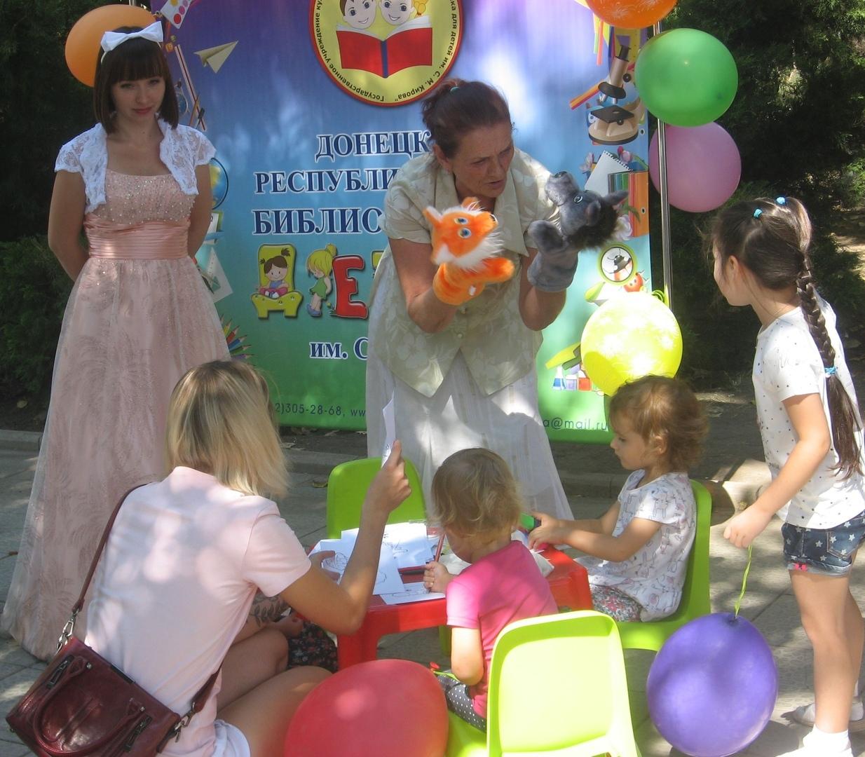 Донецкая республиканская библиотека для детей, день знаний, занятия с детьми, в библиотеке интересно, книга на природе
