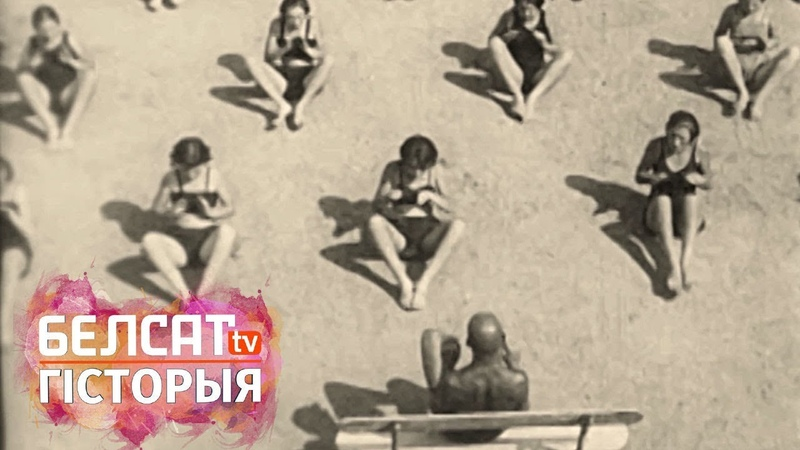 Менск 1920-х голыя камсамольцы на Свіслачы і аперацыі па змене полу