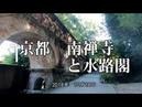京都 南禅寺と水路閣Kyoto Nanzenji and waterways Pavilion 2018年 10月18日