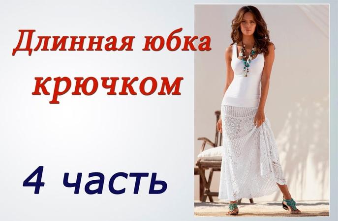 Длинная ЮБКА КРЮЧКОМ (4 часть) Crochet long skirt