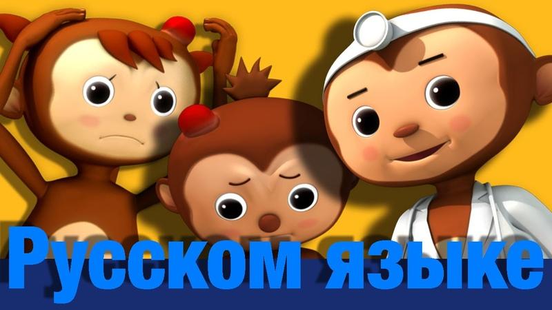 Пять маленьких обезьянок часть 2 детские песенки Литл Бэйби Бум