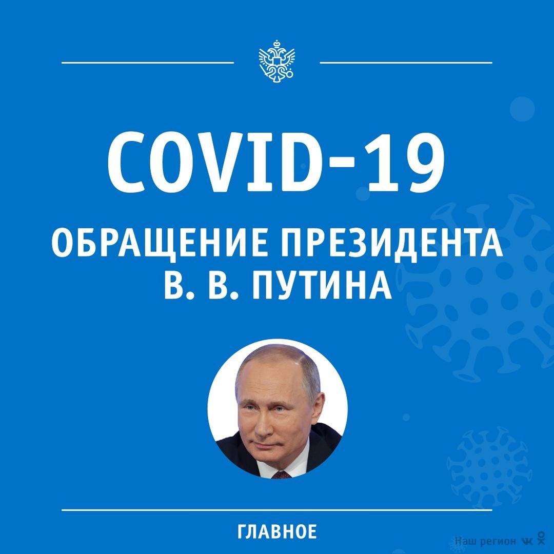 Глава государства Владимир Путин предложил предпринять ряд мер в связи с распространением коронавируса