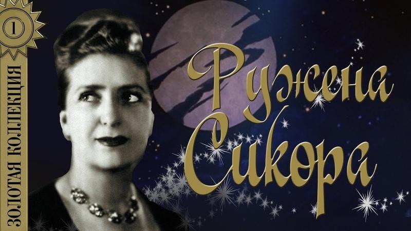 Ружена Сикора - Золотая Коллекция. Лучшие песни. Огоньки