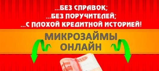 кредит с плохой ки омск