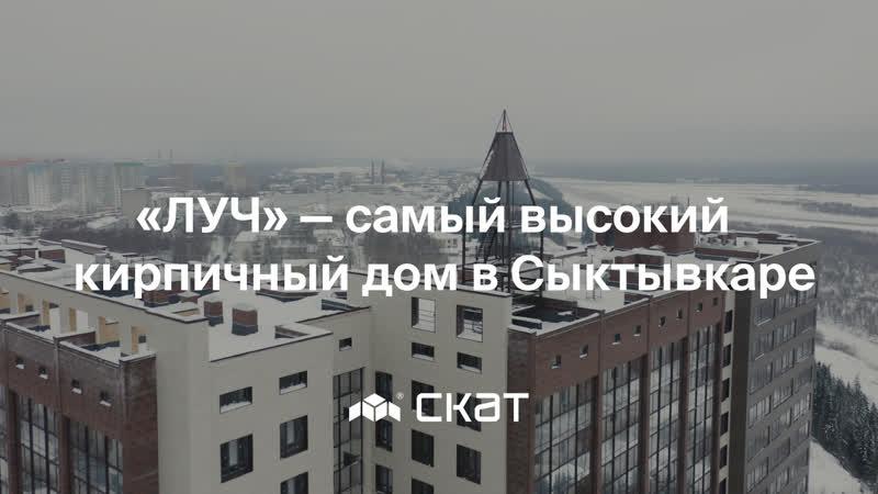 «ЛУЧ» — самый высокий кирпичный дом в Сыктывкаре