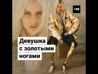Лорен Вассер  девушка с золотыми ногами