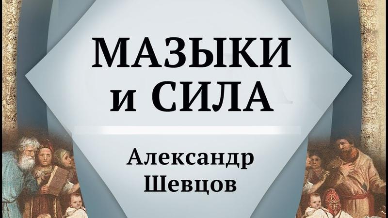 Мазыки (офени) и Сила | Александр Шевцов