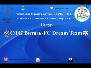 Чемпионат Нижних Кигов-2020. 10 тур. СФК Витязь-FC Dream Team
