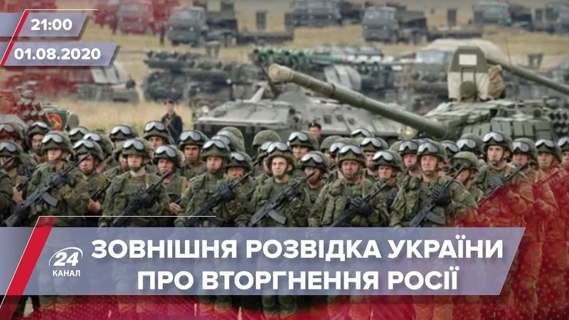 Підсумковий випуск новин за 2100 Розвідка про наступ Росії на Україну