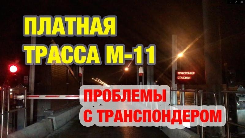 Трасса М-11 Питер - Москва ночью без света и туалета. Проблемы с транспондером