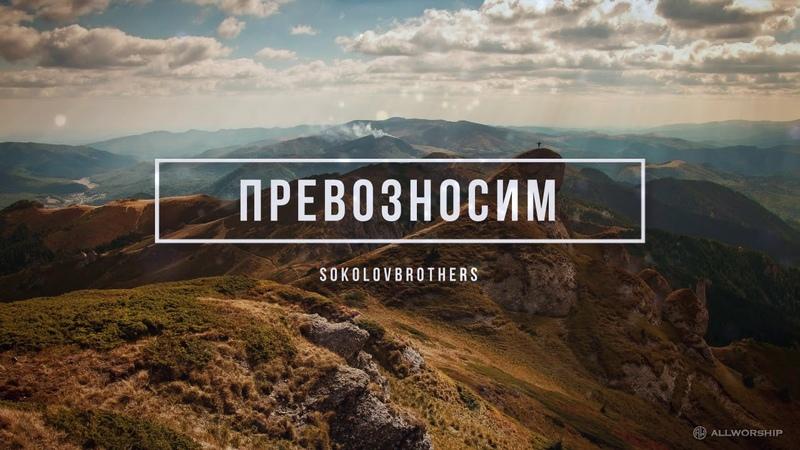 SokolovBrothers - Превозносим ХристианскаяПесня ✓