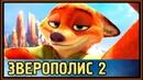 ПЯТЬДЕСЯТ ОТТЕНКОВ РЫЖЕГО - НИК УАЙЛД - ЗВЕРОПОЛИС 2