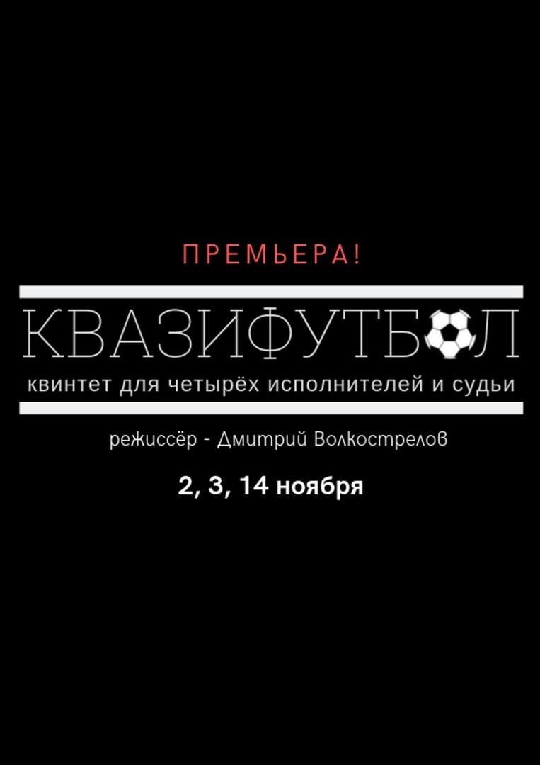 """Афиша Краснодар Спектакль """"КВАЗИФУТБОЛ"""" в Одном театре"""