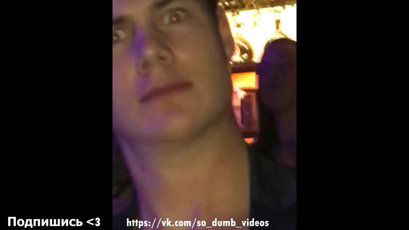 So dumb videos 4 пикап мастер на вечеринке