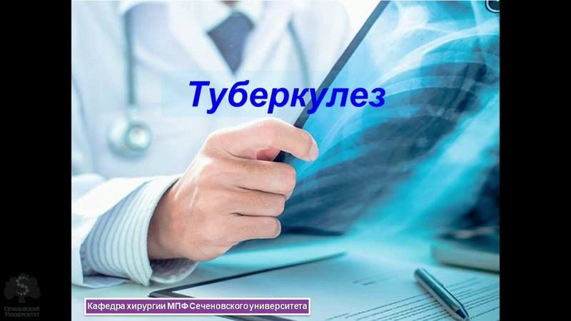 Специфические хирургические инфекции 1