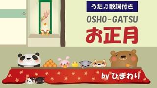 お正月 byひまわり(♬もういくつ寝るとお正月~)歌詞付き 唱歌 Osho-gatsu New Year