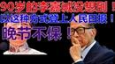 ✅李嘉诚 人民日报 香港 港独 90岁的李嘉诚没想到,会以这种方式登上人民2