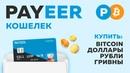 Payeer - Фиатный и Криптовалютный кошелек. Как купить Биткоин [ Обзор Payeer ]