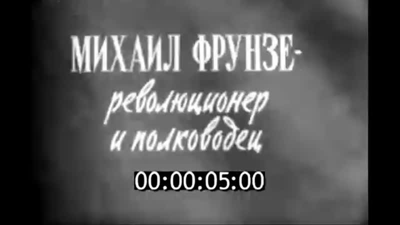 Михаил Фрунзе революционер и полководец