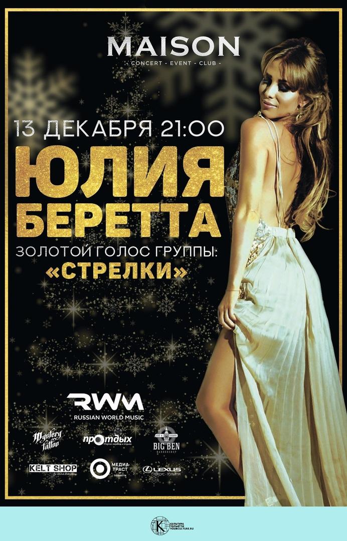 Юлия Беретта - Золотой голос группы «Стрелки» | MAISON