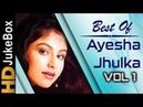 Superhit Songs Of Ayesha Jhulka Vol 1 Jukebox | Bollywood Songs Collection | 90s Hits Hindi Songs