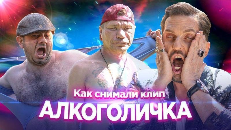 Как снимали Артур Пирожков Алкоголичка Ревва Галустян Монгол