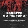 24.01 RESERVE DE MARCHE - 10 ЛЕТ ГРУППЕ @ УСПЕХ