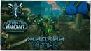 Прохождение ◄ World of Warcraft: Battle for Azeroth ► 64 Жидкий Огонь