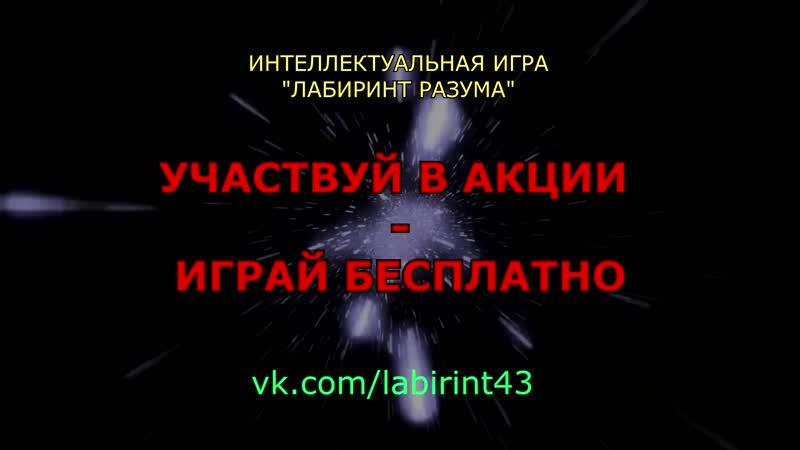 ДО ИГРЫ 2 ДНЯ Лабиринт разума