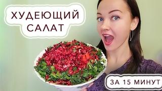 ЧУДО Щетка / ПОХУДЕТЬ от Простого Вкусного Салата / Рецепт