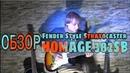 Обзор Электрогитары Fender Style Stratocaster Homage 320SB