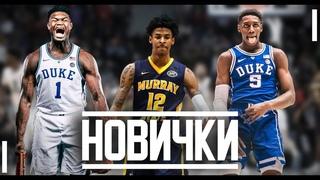 «ДРАФТ-КЛАСС 2019» / топ 5 новичков предстоящего драфта НБА