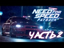 Need for Speed Payback. Часть 2