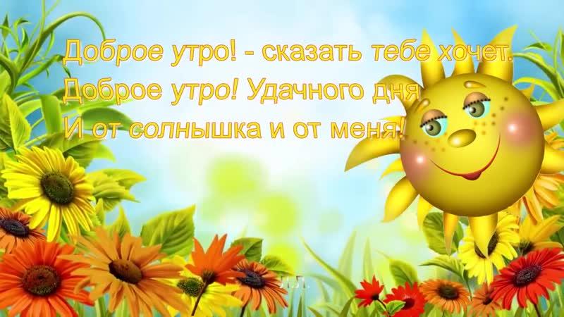 'Доброе утро, Солнышко!' Музыка на любой вкус! Счастья и здоровья всем! Желаю....mp4