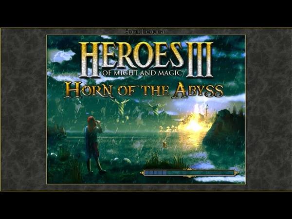 Heroes 3 Герои 3 Мы с конём всех порвём если на переправе не соржут его