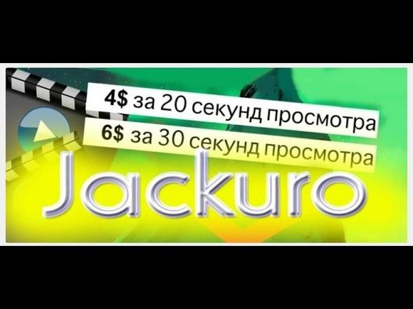 Можно ли заработать на просмотрах с компанией «JACKURO»? Честный отзыв