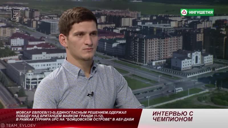 Интервью Мовсара Евлоева программе Интервью с Чемпионом после победы над Майком Гранди