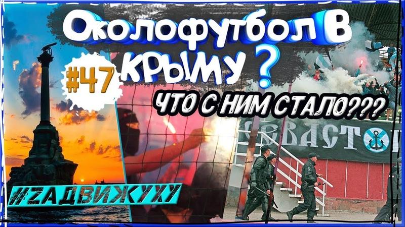 Крым Наш Российский околофутбол в крыму интервью с фанатами 47