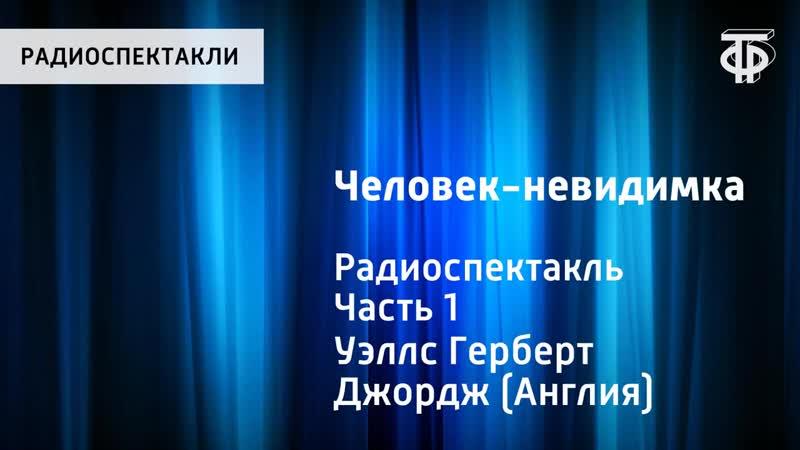 Герберт Уэллс Человек невидимка Радиоспектакль Часть 1