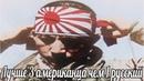 Лучше три американца чем один русский Воспоминания Акиро Муканачи Военные истории японии