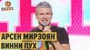 Арсен Мирзоян - Винни Пух LIVE – Дизель Шоу 2020 | ЮМОР ICTV