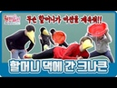 [SHOW] There's no stopping KNK [웬크막] 크나큰(KNK) 할머니 댁에 간 크나큰 (going to grandmother's home)