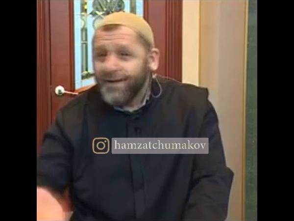 Шейх Хамзат Чумаков Ложные обвинения мусульман