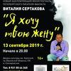 «Я хочу твою жену» Виталий Сертаков ДК Крупской