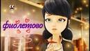 Леди баг и Супер кот | Клип RASA feat. Kavabanga Depo - Фиолетово | Совместно с Vlad Smorkis