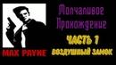 Молчаливое прохождение Max Payne Часть 1 Воздушный замок