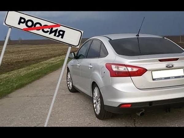 Форд ушел да здравствует Китай или Корея Форд покинул Россию