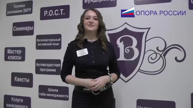 Член Опоры России Руководитель тренингового центра развития интелекта