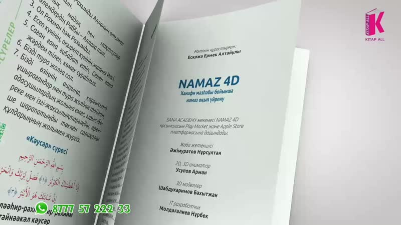 Namaz 4D кітабымен намаз оқуды оңай үйрен Full
