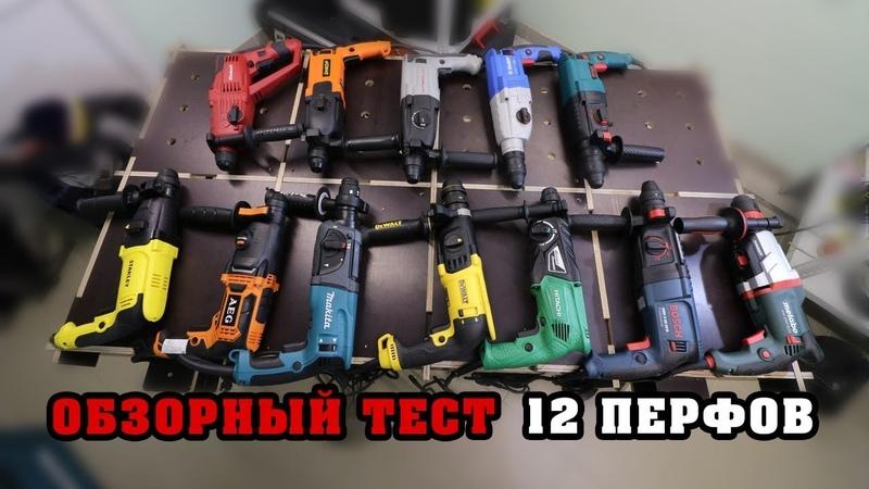 Обзор 12 перфоратор Metabo Makita Bosch Stanley Hitachi Hammer Dewalt Stanley Электроинструмент